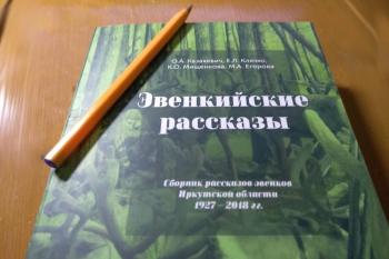 Вышел сборник эвенкийских историй
