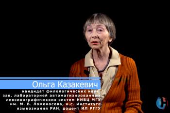 Выступление О. А. Казакевич в проекте НаукаPRO